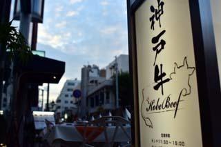 神戸1.jpg